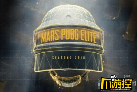 绝地求生Mars精英赛决赛战队名单_Mars精英赛决赛队伍一览
