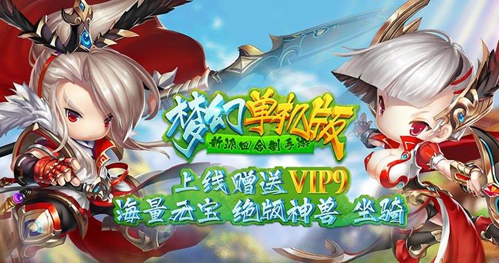《梦幻单机版》无限元宝服上线送vip9、10000元宝、50万铜币