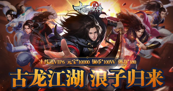 《古龙群侠传2》无限元宝服上线送VIP6、元宝10000、铜币100万