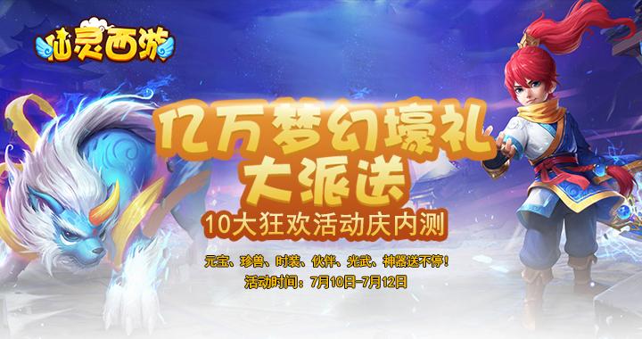 《仙灵西游》手游公益服上线送18888元宝、铜币500万