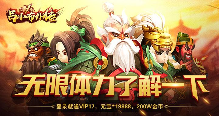 《吕小布外传》变态版上线送VIP17、19888元宝、200万金币