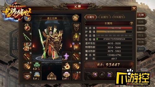 龙腾传世新玩法:陈小春最爱的第二元神来了