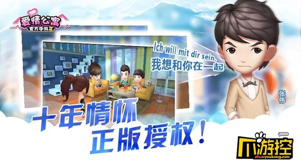 原班人马整装待发《爱情公寓》官方手游8月7日聚情公测