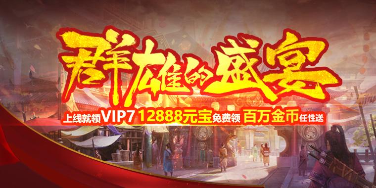 《决战霸业2》公益服上线送vip7、元宝12888、金币100万