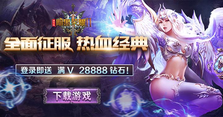 变态手游公益服《暗黑荣耀Ⅱ》上线送VIP15、钻石28888、金币200万
