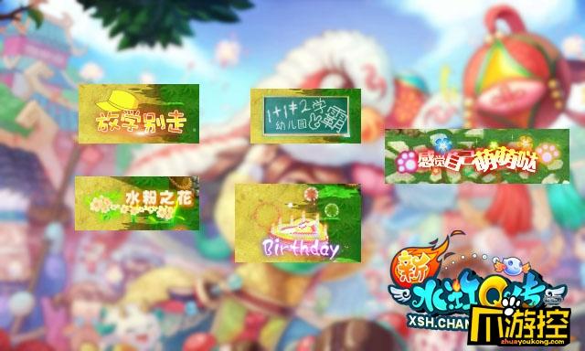 《新水浒Q传》8月17日墨忘初心新服开启