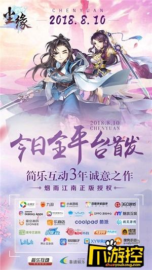 烟雨江南正版授权 《尘缘》手游今日首发上线