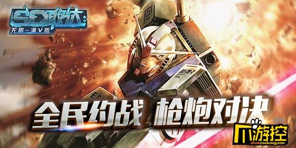 《SD敢达:无限》变态版上线赠送vip8、赠送钻石9999、金币10万,体力999