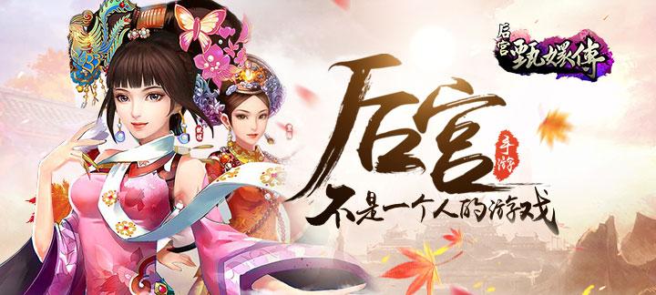 《后宫甄嬛传》变态版上线送vip9、元宝9999、铜钱100万