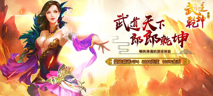 变态手游《武道乾坤》上线送VIP4、元宝8888、金币100万