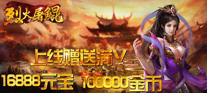 无限元宝服《烈火屠鲲》上线送满vip、26888元宝、188万金币