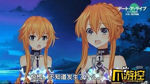 《约战:精灵再临》CG动画公开!
