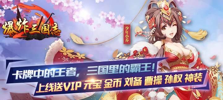 变态版卡牌游戏《爆炸三国志》上线送VIP5、2万元宝、百万金币