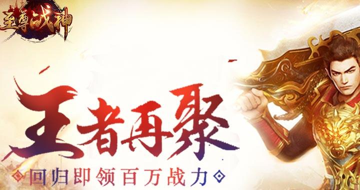 《至尊战神》变态版上线送VIP3、12888元宝、1000万铜币