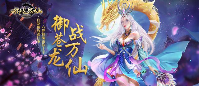 《御龙战仙》全平台预约开启!神话世界仙魔聚首