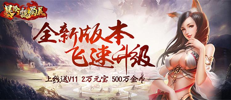《暴揍魏蜀吴飞升版》变态手游上线送vip11、2万元宝、500万金币