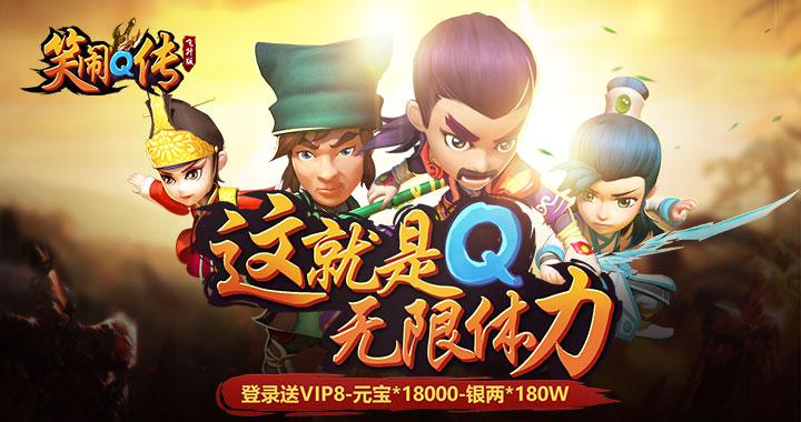 手游公益服《笑闹Q传》上线送VIP8、元宝18000、银两180万