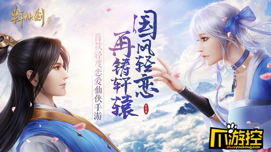 《轩辕剑online》手游10月12号不删档 代言人悬念海报曝光