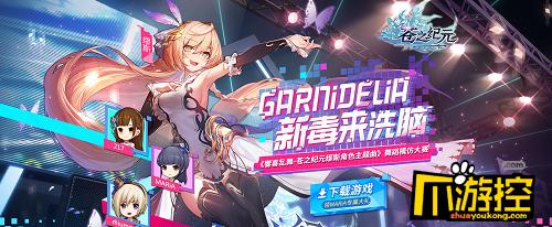 跟着GARNiDELiA去刷屏!《苍之纪元》B站舞蹈模仿大赛开启