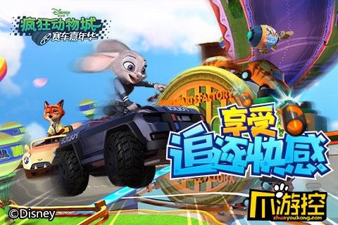 《疯狂动物城:赛车嘉年华》尽情狂飙竞速赛