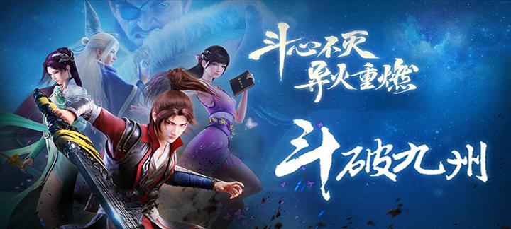 变态版游戏《斗破九州》上线送vip12、56888元宝、888万银两