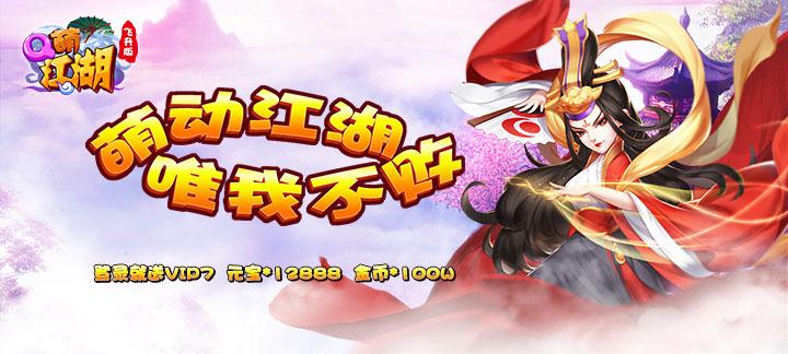 手游公益服《Q萌江湖》上线送VIP7、元宝12888、金币100万