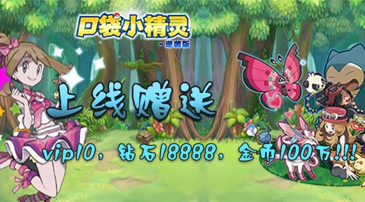 变态游戏《口袋小精灵逆袭版》上线送vip10、钻石18888、金币100万