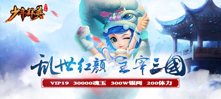 BT游戏《少年三国传星耀版》上线送VIP19、30000魂玉、300万银两