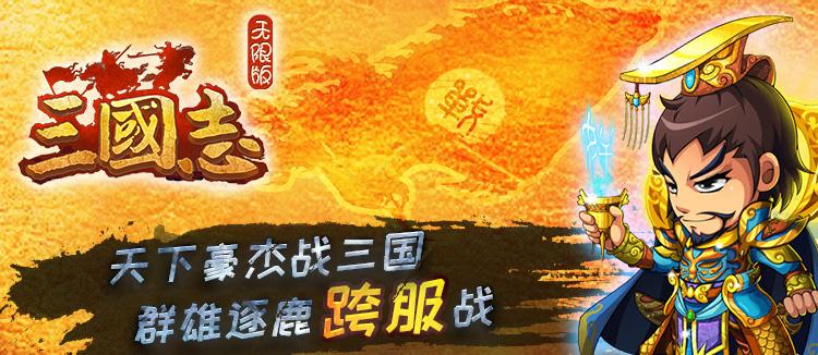 无限元宝服《三国志海量版》上线送满级VIP、10000元宝
