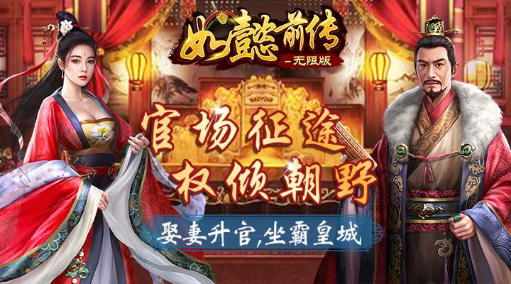 《如懿前传海量版》变态服上线送满级VIP、元宝88888、银两500W