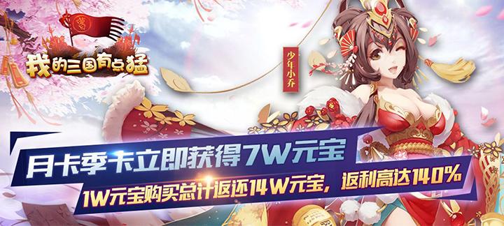 《我的三国有点猛》BT版上线送VIP10、元宝16666、金币100万