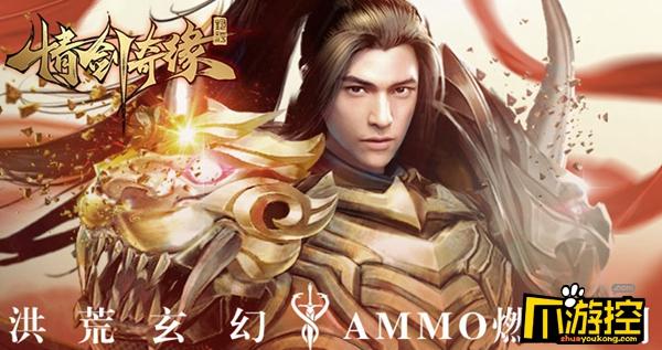仙峰玄幻AMMO巨制 《情剑奇缘》雷霆测试今日开启