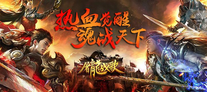 手游传奇变态版《屠龙战歌》上线送VIP4、元宝8888