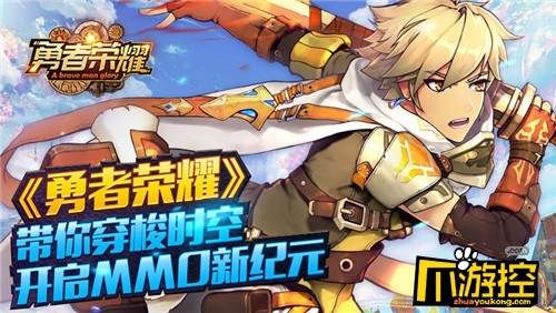 荣耀时刻,《勇者荣耀》带你穿梭时空开启MMO新纪元