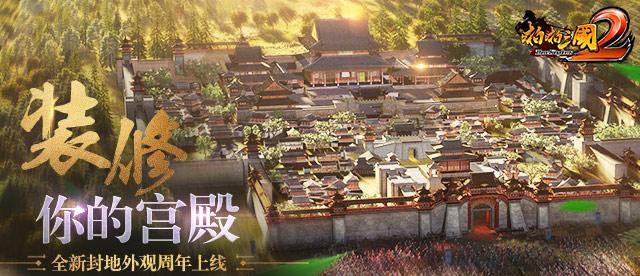 装修你的宫殿 《啪啪三国2》全新封地外观周年上线