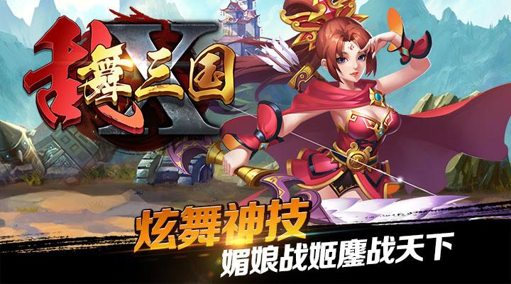 乱舞X三国公益服游戏2
