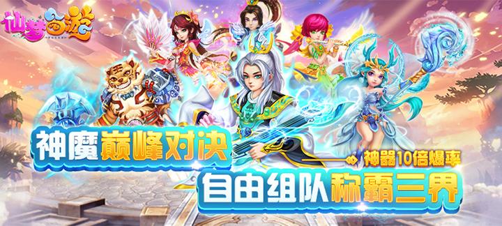 《仙梦西游星耀版》变态手游上线送VIP16、88888水玉、8888888银币