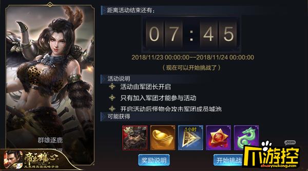 """七擒七縱 《帝王雄心》新版本""""南蠻入侵""""今日上線"""