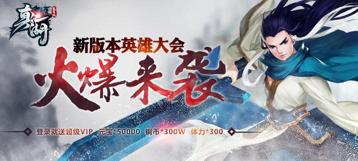 《真江湖至尊版》公益服上线送超级VIP、元宝50000、铜币300万