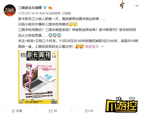 """""""三國吃雞""""將上線?三國殺要怎么吃雞?"""