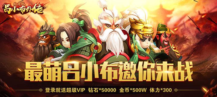 《吕小布外传至尊版》公益服上线送超级VIP、钻石50000、金币500万