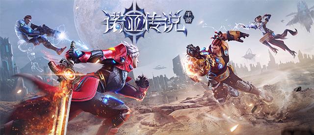 科幻巨制,全面开战《诺亚传说手游》12月21日来袭