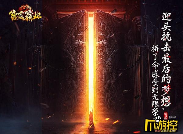《雷霆霸业》删档测试在即!只有战士的狂战世界即将来临!