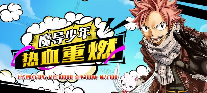 《妖尾2-魔导少年》BT版上线送VIP6、钻石10000、金币100万