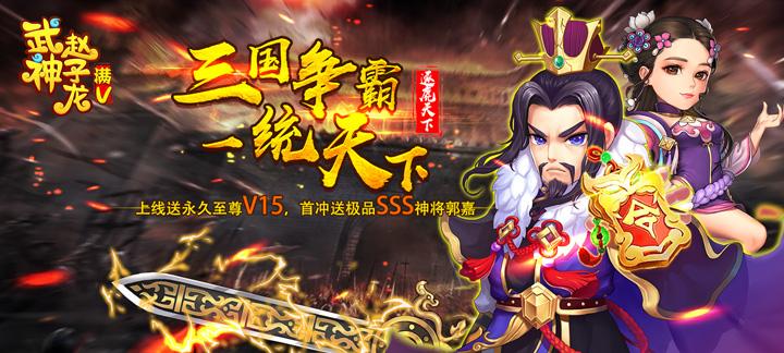 手机变态网游《武神赵子龙星耀版》上线送至尊VIP15、元宝28888