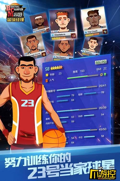 发掘篮坛巨星 正版篮球手游《篮球经理》今日重磅首测