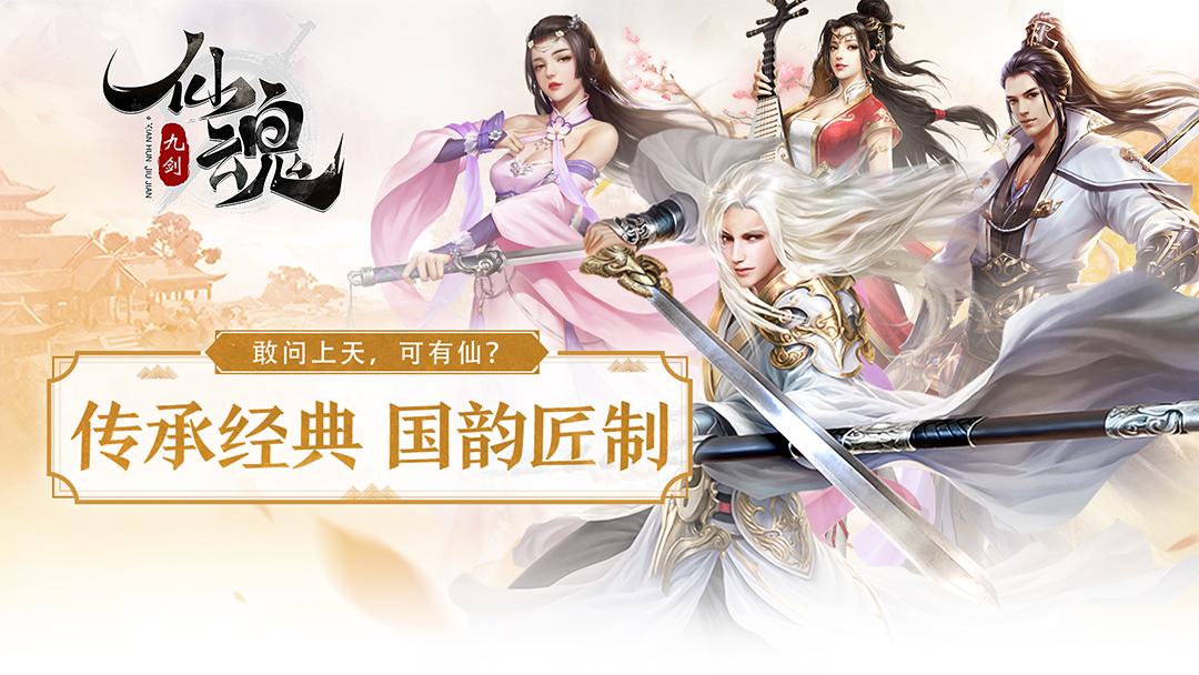 《仙魂九剑》变态版上线送VIP3、8888绑元、188万铜币