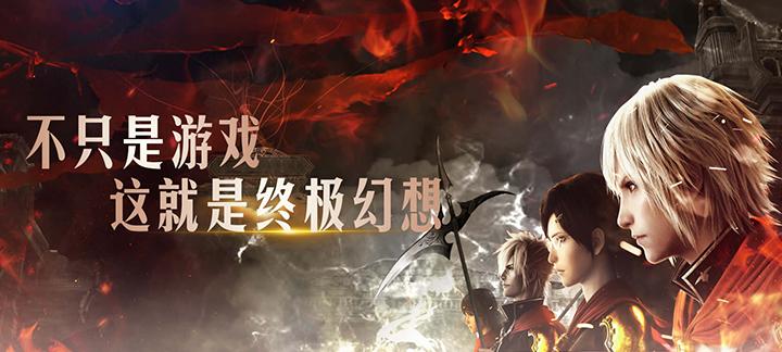 《终极幻想》变态版上线送VIP8、钻石88888、金币888万