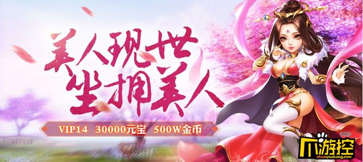 《吕布X貂蝉星耀版》满v版上线送V14、30000元宝、500W金币