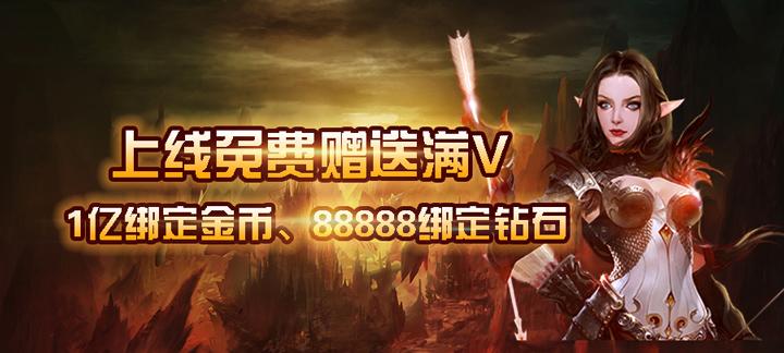 《骑士归来荣耀版》公益手游上线送满V、88888绑钻、1亿游戏币